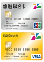悠遊卡聯名卡、Debit卡