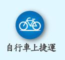 自行車上捷運