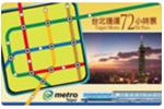臺北捷運72小時票