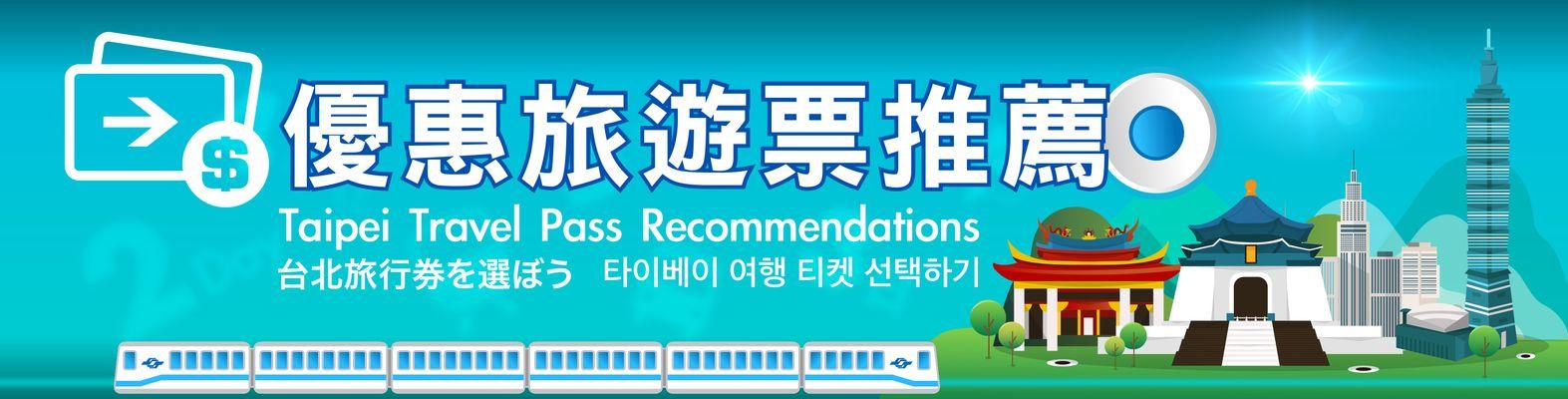 優惠旅遊票推薦