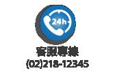 24小時客服專線(02)218-12345