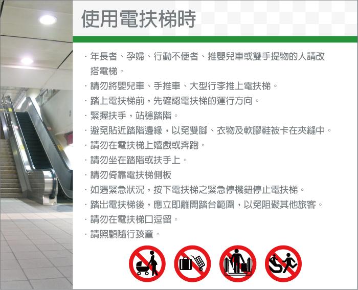 安全宣導-電扶梯
