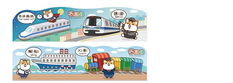 交通工具系列貼圖