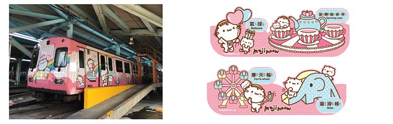 106年度「麻吉貓陪你暢遊兒童新樂園」親子彩繪列車及貼圖