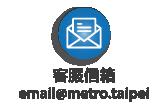 點選可寄信至客服信箱(email@metro.taipei)