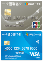 iPASS-Co-branded credit cards, debit cards