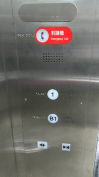 Elevator Emergency Call