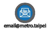 email@metro.taipei