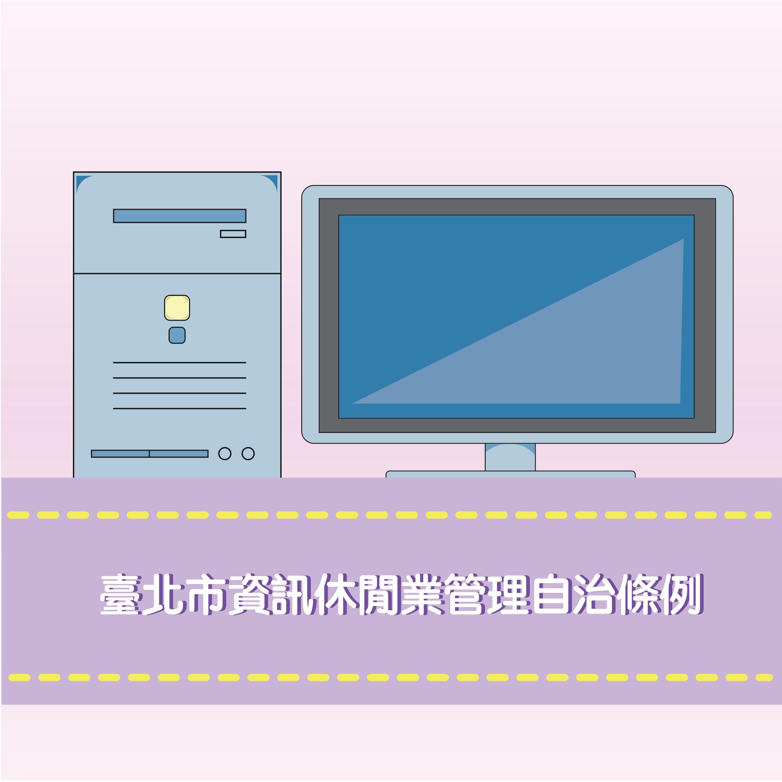 臺北市資訊休閒業管理自治條例連結