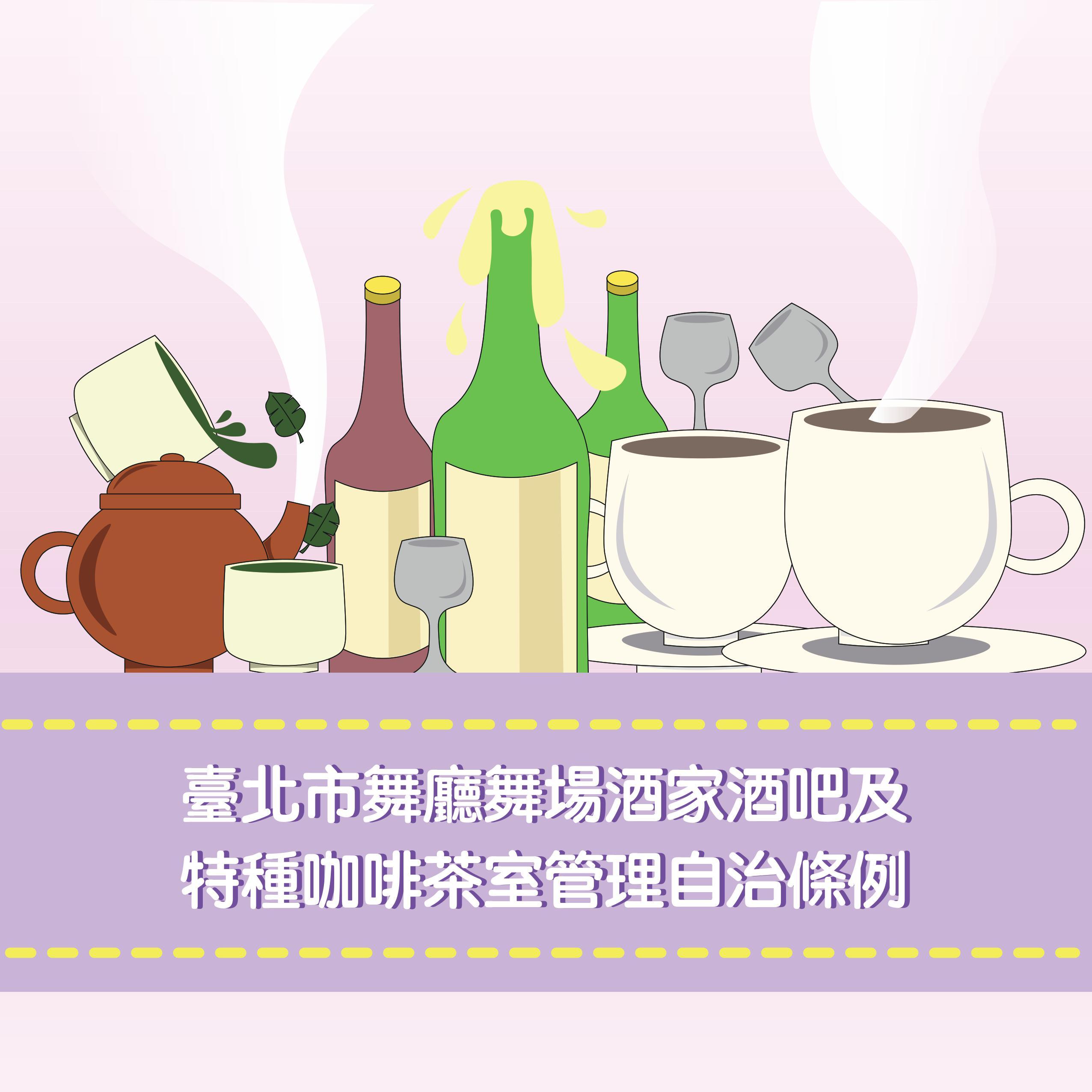 臺北市舞廳舞場酒家酒吧及特種咖啡茶室管理自治條例連結