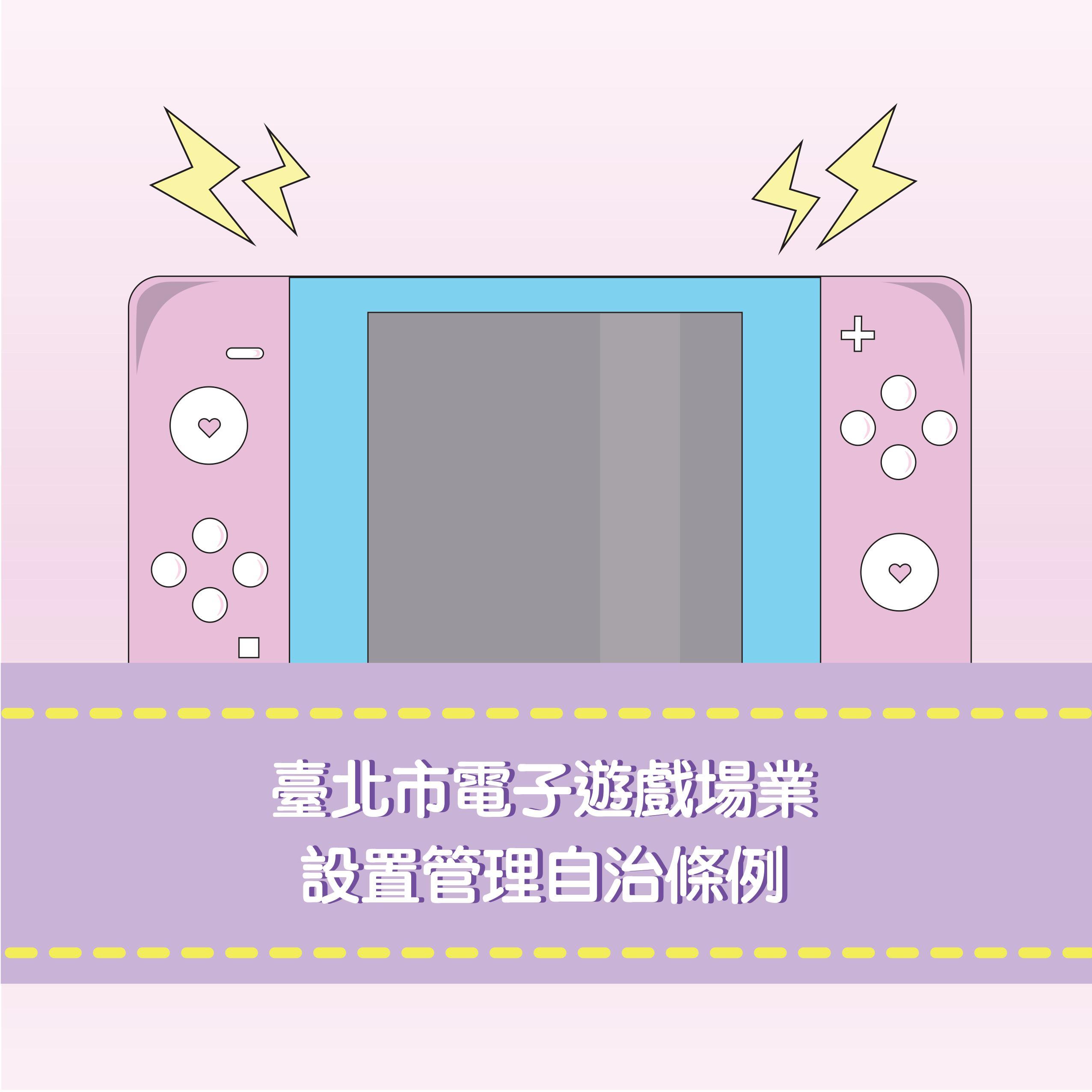 臺北市電子遊戲場業設置管理自治條例連結