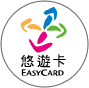 悠遊卡EasyCard