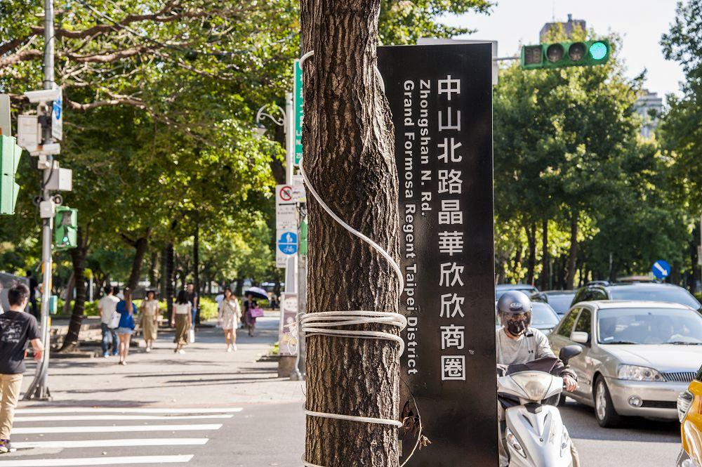 晶華酒店、欣欣百貨周邊圖片10