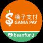 橘子支付 Gama Pay