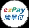 ezPay 簡單付