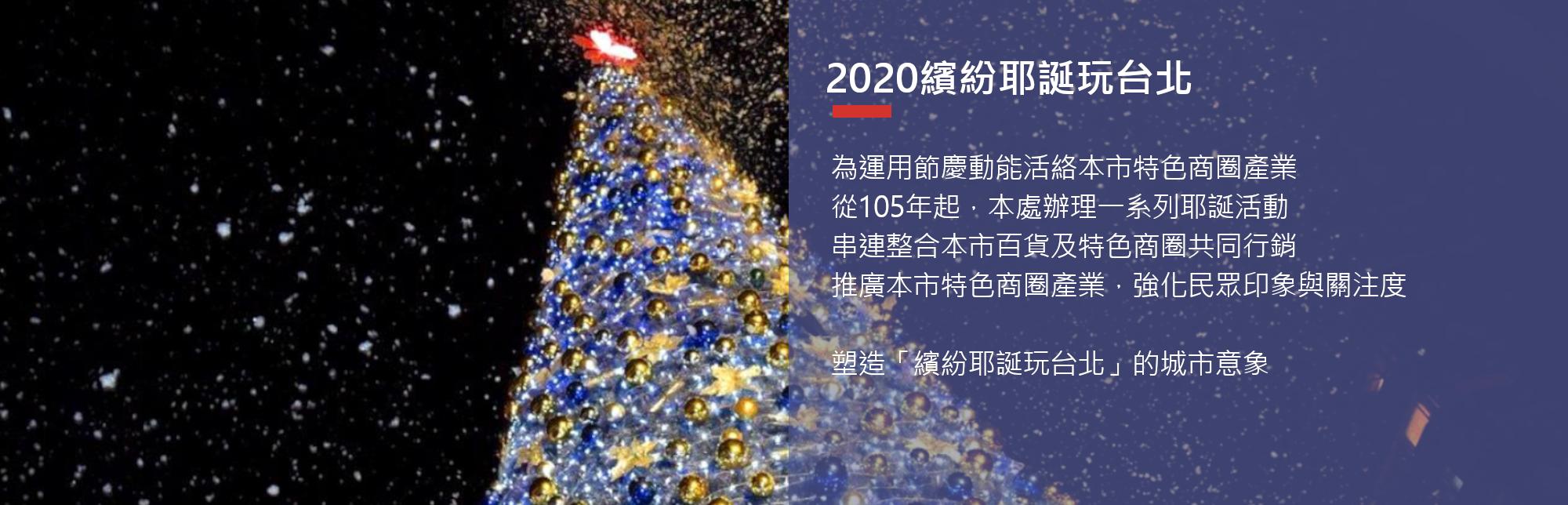 耶誕玩台北