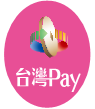 台灣 Pay