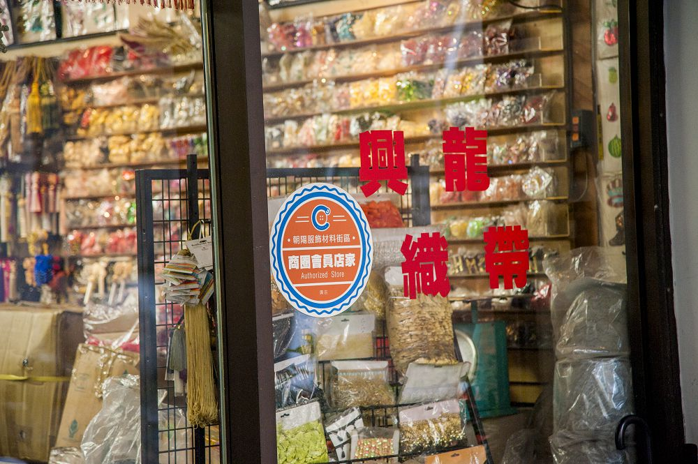 朝陽服飾材料商圈圖片2