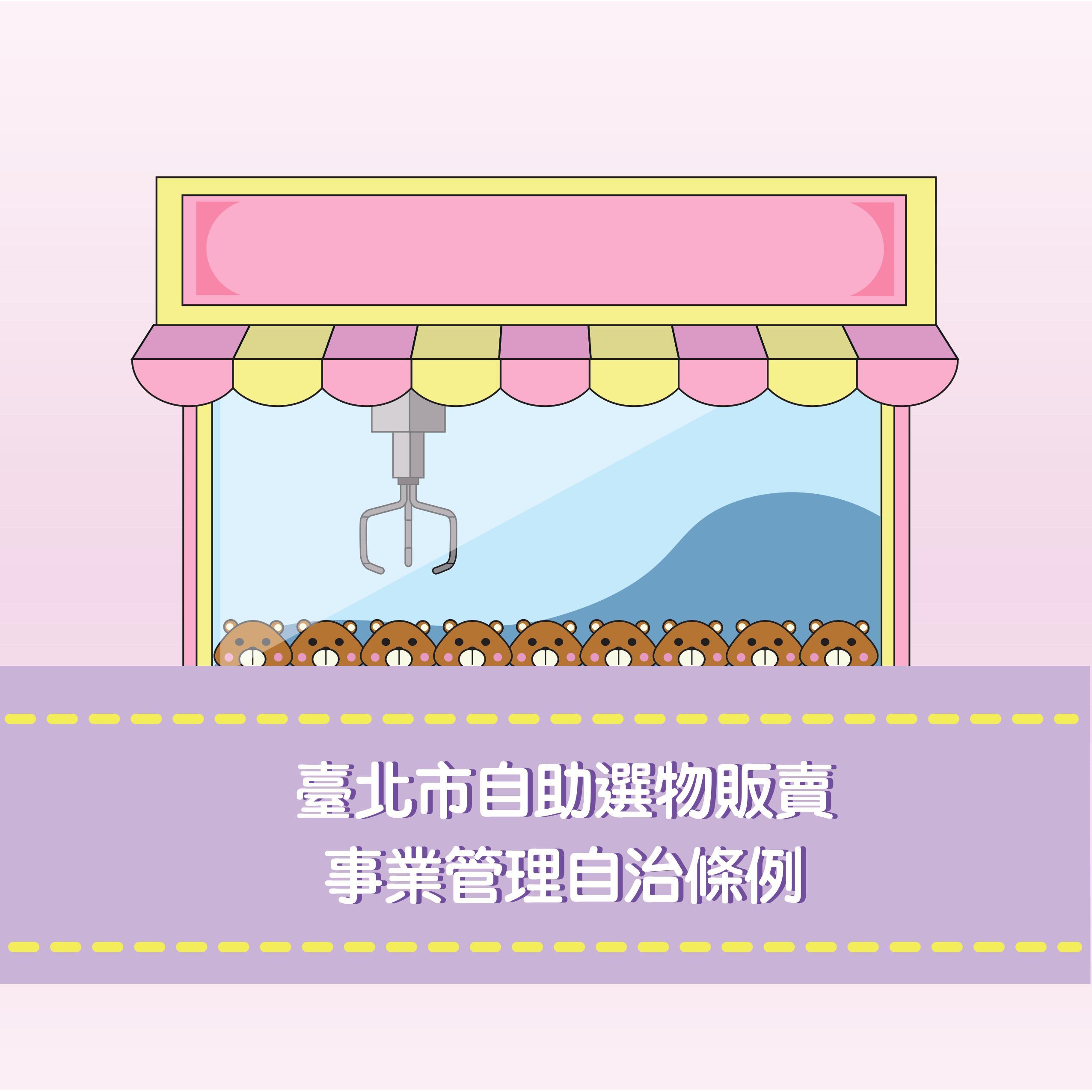 臺北市自助選物販賣事業管理自治條例連結