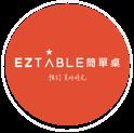 EZ TABLE 簡單桌
