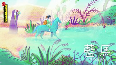 8/24-8/25 Stan Lai's Fantastic Children's: 《Play Blue Horse 》 by Performance Workshop