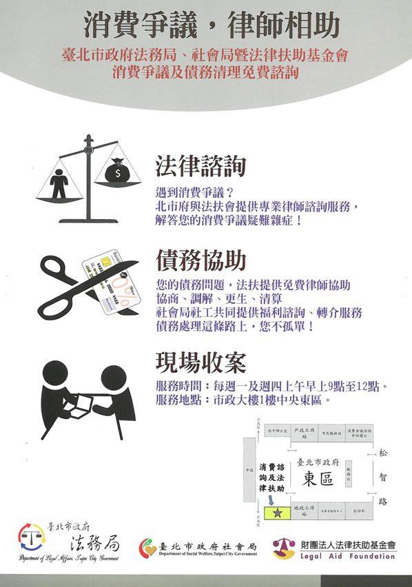 臺北市政府消費諮詢及法律扶助服務海報