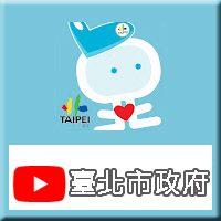臺北市政府YouTube頻道
