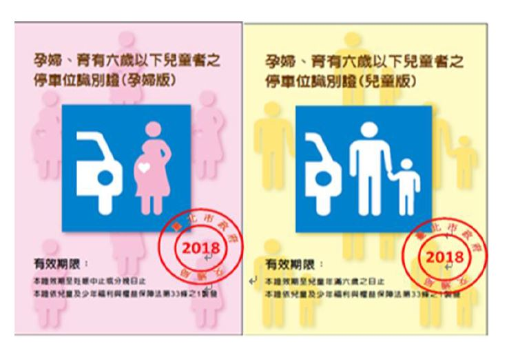 孕婦及育有六歲以下兒童停車證