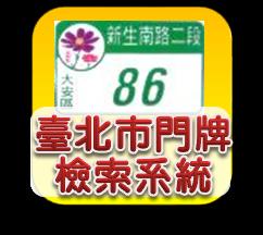 臺北市門牌檢索系統(另開新視窗)