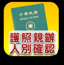 外交部領事事務局護照親辦(另開新視窗)