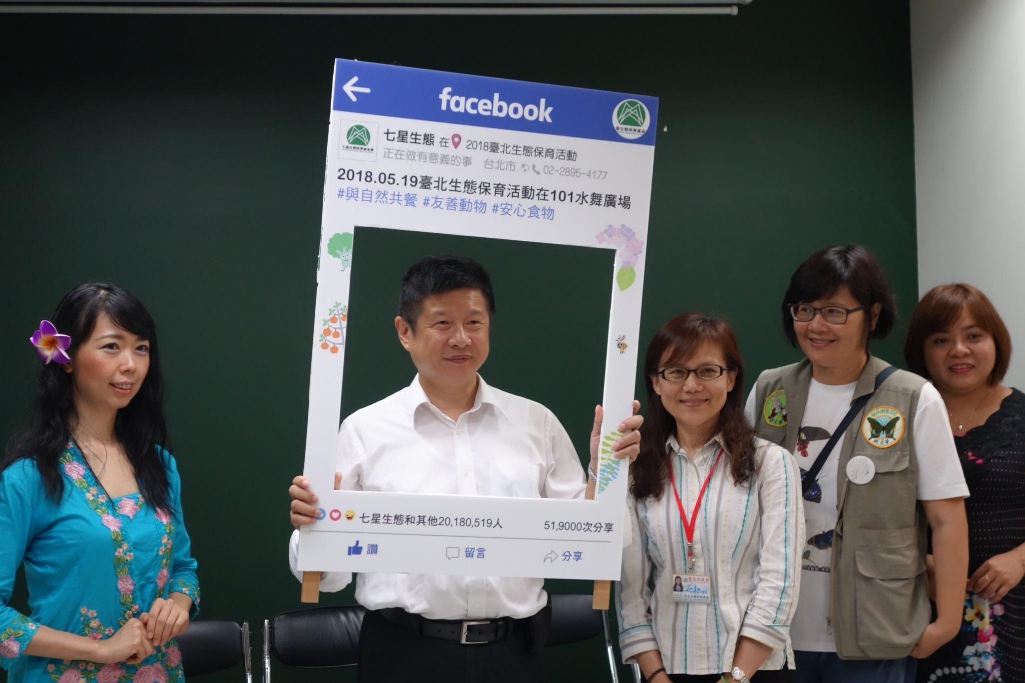 產業局局長為2018臺北自然生態保育活動FB打卡按讚