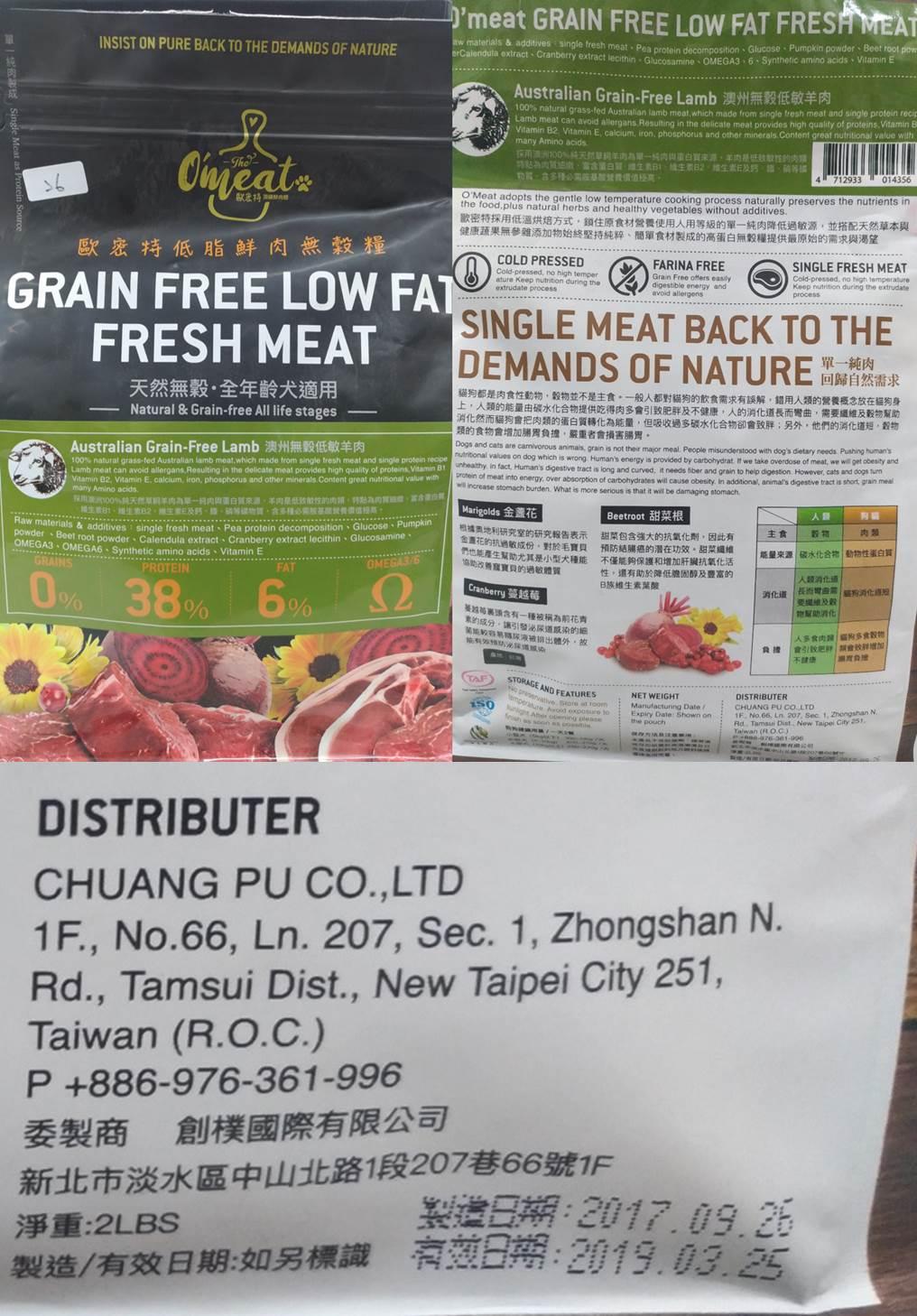 創樸國際有限公司製造販賣「歐密特低脂鮮肉無穀糧-澳洲無穀低敏羊肉」