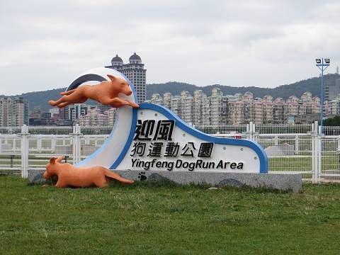 迎風狗運動公園標誌