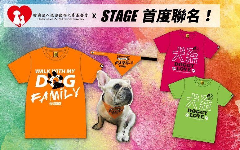 藝人羅志祥旗下之潮牌STAGE公司聯名合作設計公益T恤