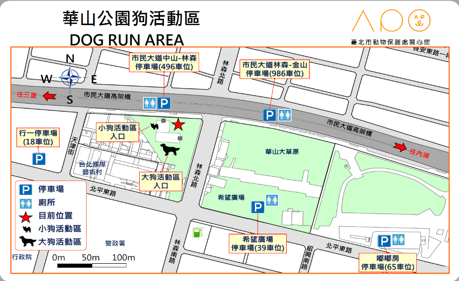 華山公園狗活動區地圖
