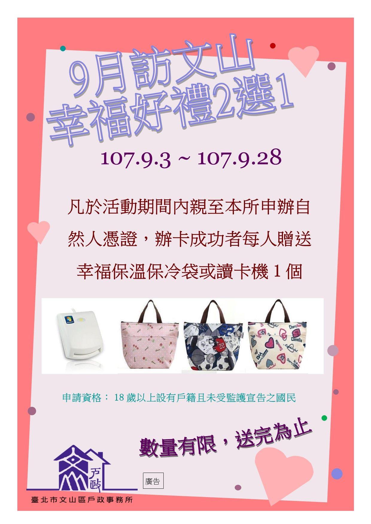 「9月訪文山,幸福好禮2選1」活動海報