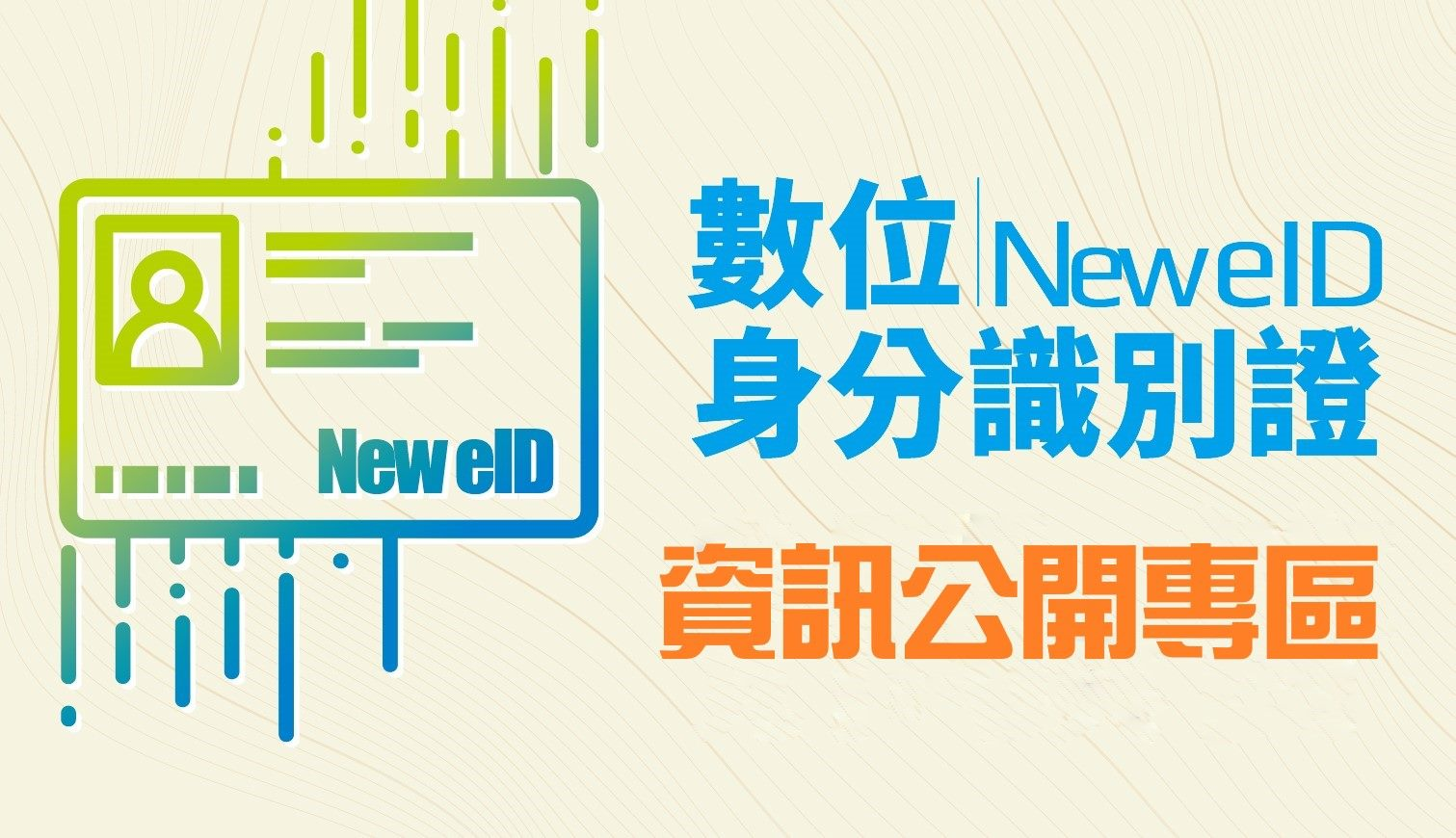 數位身分識別證New eID資訊專區