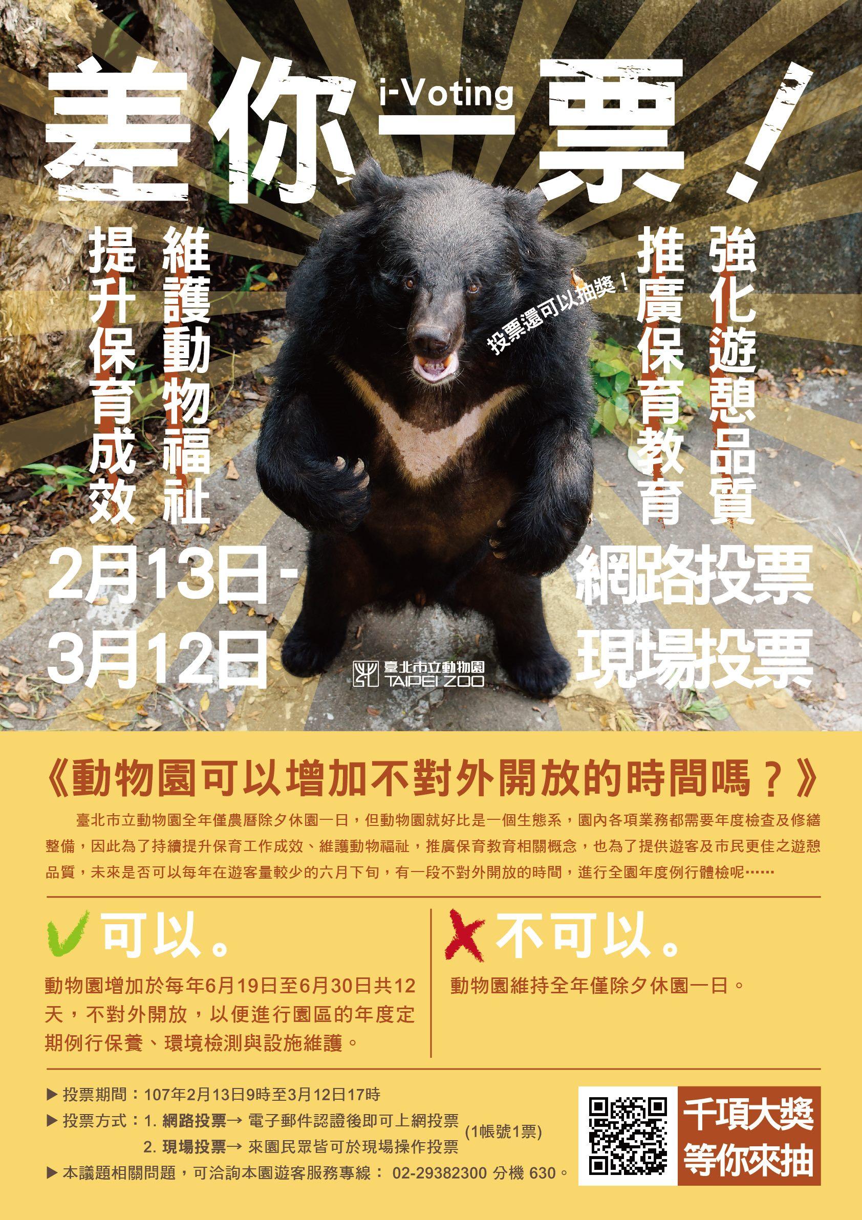 臺北市立動物園i-Voting提案