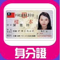 身分證(JPG檔;另開新視窗)