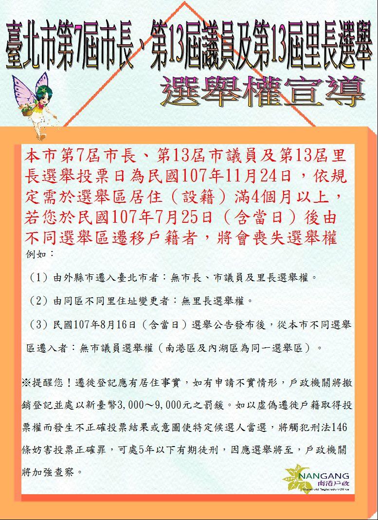 臺北市第7屆市長、第13屆市議員及第13屆里長選舉權宣導