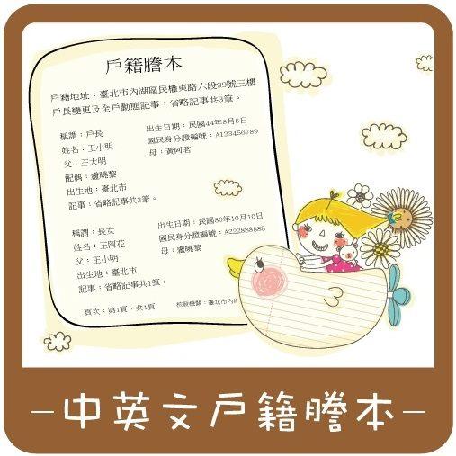 中英文戶籍謄本