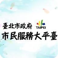 臺北市政府市民服務大平臺(另開視窗)