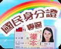 國民身分證專區
