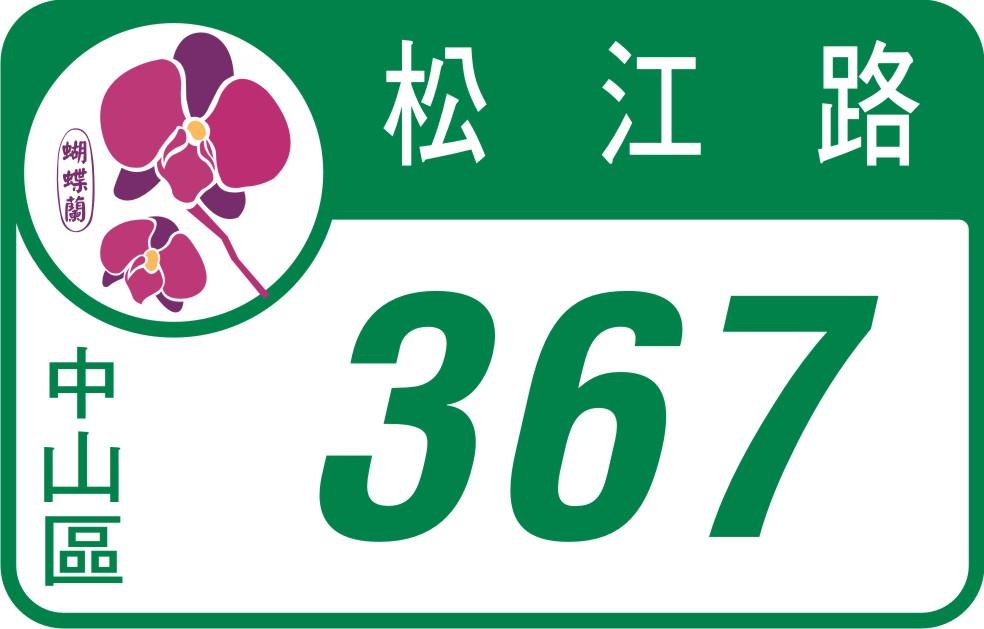 臺北市中山區區花門牌