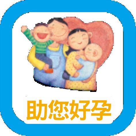 連結臺北市民政局助您好孕,另開新視窗