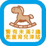 連結臺北市民e點通育有未滿2歲兒童育兒津貼,另開新視窗