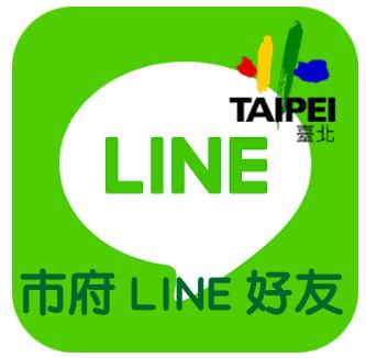 加入臺北市政府LINE好友