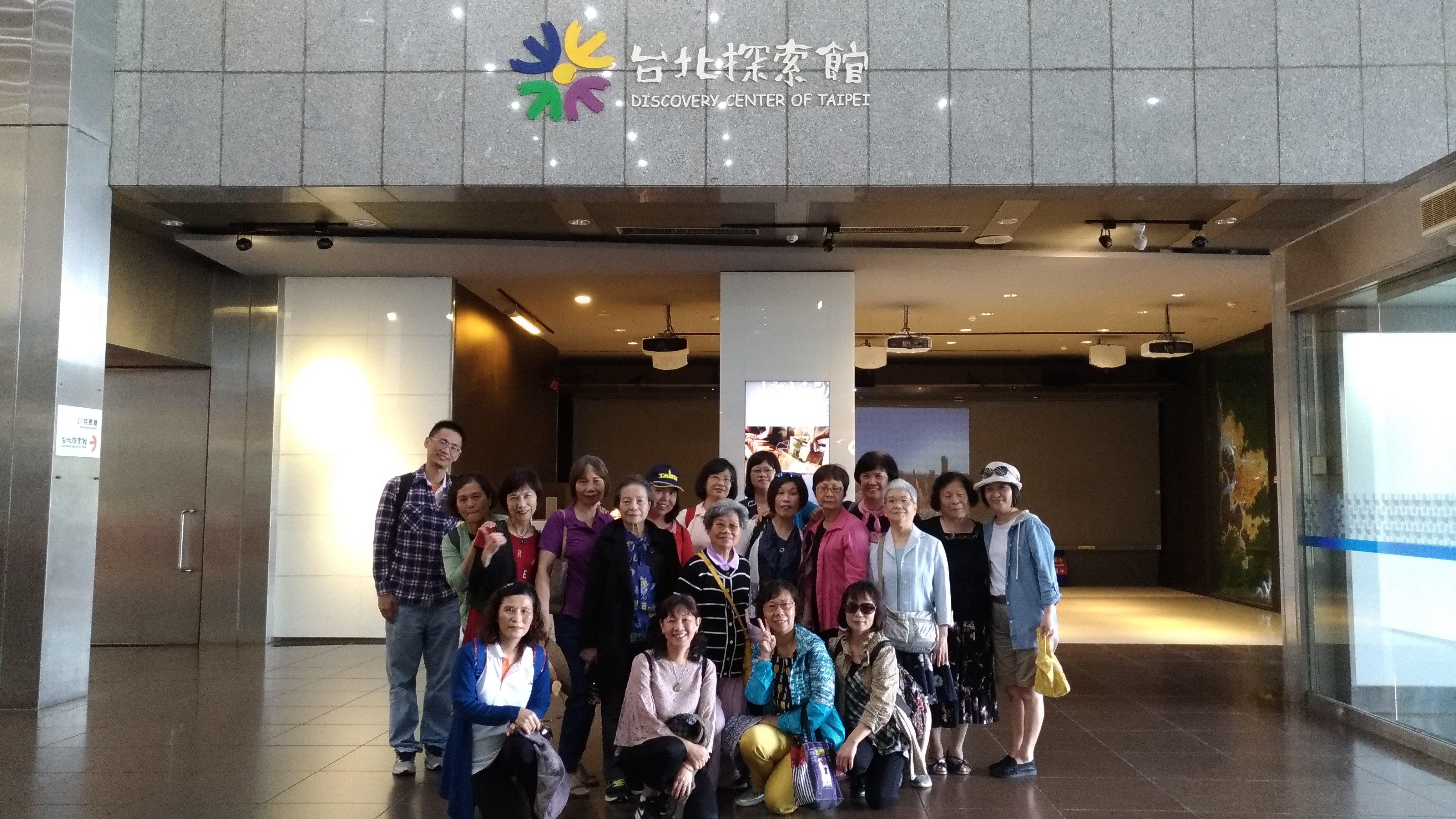 本所志工參訪台北探索館之合影。