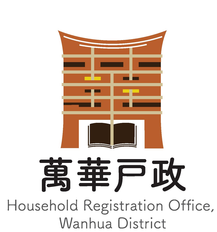 萬華戶所logo
