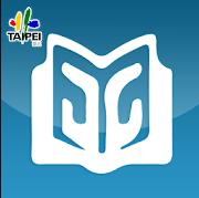 愛閱讀臺北市立圖書館App